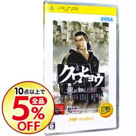 【中古】PSP クロヒョウ 龍が如く新章 PSP the Best