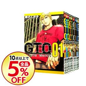 【中古】【全品5倍!5/30限定】GTO SHONAN 14DAYS <全9巻セット> / 藤沢とおる(コミックセット)