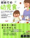 【中古】初めての幼児食 / 太田百合子