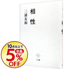 【中古】【全品10倍!6/25限定】相性 / 三浦友和