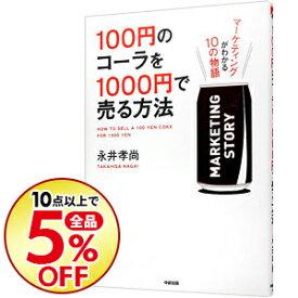 【中古】100円のコーラを1000円で売る方法 / 永井孝尚