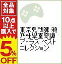 【中古】PSP 東京鬼祓師 鴉乃杜學園奇譚 アトラス ベストコレクション