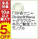 【中古】「スト☆マニ−Strobe☆Mania−」ドラマCD−冬のご馳走スクランブル / ゲーム