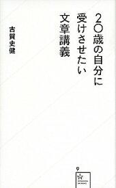 【中古】【全品5倍!10/20限定】20歳の自分に受けさせたい文章講義 / 古賀史健