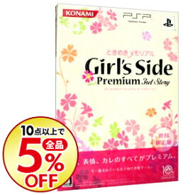 【中古】PSP 【CD同梱】ときめきメモリアル Girl's Side Premium−3rd Story− 初回限定生産版