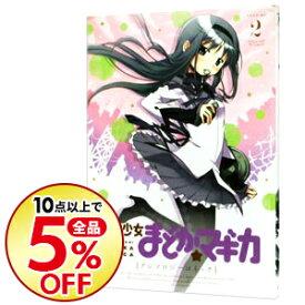 【中古】魔法少女まどか☆マギカ アンソロジーコミック 2/ アンソロジー