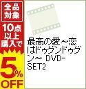 【中古】最高の愛−恋はドゥグンドゥグン− DVD−SET2 / 洋画