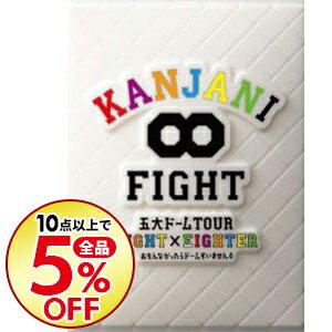 【中古】【特典DVD・フォトブック・カード付】KANJANI∞ 五大ドームTOUR EIGHT×EIGHTER おもんなかったらドームすいません 初回限定版 / 関ジャニ∞【出演】