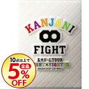 【中古】【特典DVD・フォトブック・カード付】KANJANI∞ 五大ドームTOUR EIGHT×EIGHTER おもんなかったらドームす…