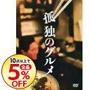 【中古】孤独のグルメ DVD−BOX / 邦画