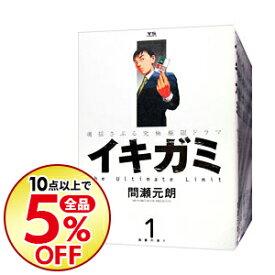 【中古】イキガミ <全10巻セット> / 間瀬元朗(コミックセット)