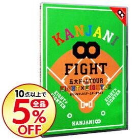 【中古】KANJANI∞ 五大ドームTOUR EIGHT×EIGHTER おもんなかったらドームすいません / 関ジャニ∞【出演】