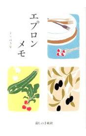 【中古】エプロンメモ / 暮しの手帖社