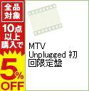 【中古】【特典CD付】MTV Unplugged 初回限定盤 / CNBLUE【出演】