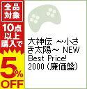 【中古】NDS 大神伝 −小さき太陽− NEW Best Price!2000 (廉価盤)