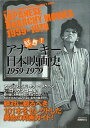 【中古】鮮烈!アナーキー日本映画史 1959−1979 / 洋泉社
