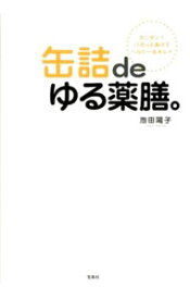 【中古】缶詰deゆる薬膳。 / 池田陽子