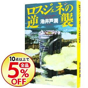 【中古】ロスジェネの逆襲(半沢直樹シリーズ3) / 池井戸潤