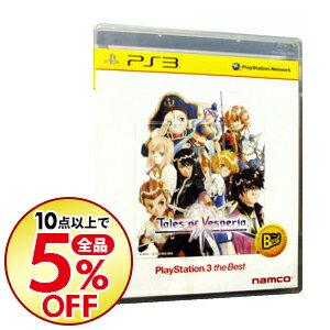 【中古】PS3 テイルズ オブ ヴェスペリア PlayStation3 the Best