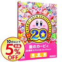 【中古】Wii 【CD・ブックレット・外箱(JANコード記載)同梱】星のカービィ 20周年スペシャルコレクション
