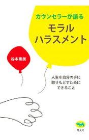 【中古】カウンセラーが語るモラルハラスメント / 谷本惠美