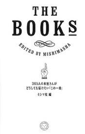【中古】THE BOOKS / ミシマ社