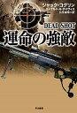 【中古】運命の強敵 / ジャック・コグリン/ドナルド・A・デイヴィス
