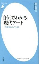 【中古】自伝でわかる現代アート / 暮沢剛巳