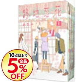 【中古】【全品5倍!5/30限定】路地恋花 <全4巻セット> / 麻生みこと(コミックセット)
