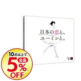 【中古】【全品5倍!7/5限定】【3CD+DVD】松任谷由実 40周年記念ベストアルバム 日本の恋と,ユーミンと。 初回限定盤 / 松任谷由実
