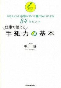 【中古】仕事で使える手紙力の基本/中川越