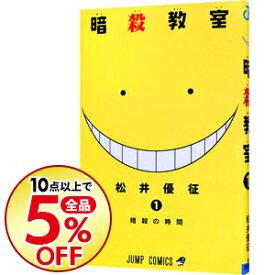 【中古】【全品10倍!10/25限定】暗殺教室 1/ 松井優征
