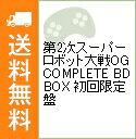 【中古】PS3 【Blu−ray4枚・ブックレット同梱】第2次スーパーロボット大戦OG COMPLETE BD BOX 初回限定盤