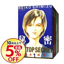 【中古】秘密−トップ・シークレット− <全12巻セット> / 清水玲子(コミックセット)