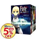 【中古】【全品5倍】Fate/stay night <全20巻セット> / 西脇だっと(コミックセット)