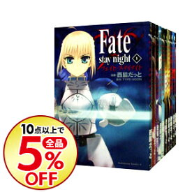 【中古】【全品5倍!5/25限定】Fate/stay night <全20巻セット> / 西脇だっと(コミックセット)
