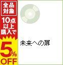 【中古】未来への扉 ワンコイン盤 / DEEP