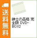 【中古】紳士の品格 完全版 DVD−BOX2 / 洋画