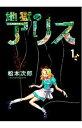 【中古】地獄のアリス <1−6巻セット> / 松本次郎(コミックセット)