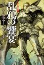 【中古】乱鴉の饗宴 上/ ジョージ・R・R・マーティン