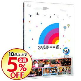 【中古】アメトーーク!DVD(27) / お笑い・バラエティー