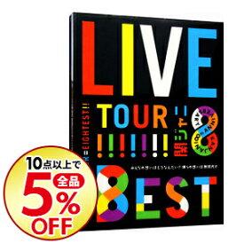 【中古】KANJANI∞ LIVE TOUR!!8EST〜みんなの想いはどうなんだい?僕らの想いは無限大!!〜 初回限定盤 【三方背ケース・フォットブック付】/ 関ジャニ∞【出演】