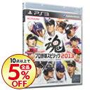 【中古】PS3 プロ野球スピリッツ 2013