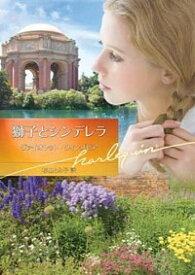 【中古】獅子とシンデレラ / ヴァイオレット・ウィンズピア