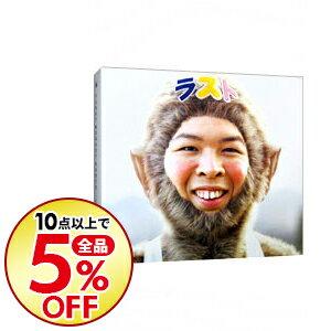 【中古】【3CD+DVD】ファンキーモンキーベイビーズ LAST BEST 初回生産限定盤 / FUNKY MONKEY BABYS