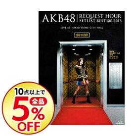 【中古】【Blu−ray】AKB48 リクエストアワーセットリストベスト100 2013 Blu−ray 4DAYS BOX / AKB48【出演】