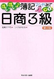 【中古】すいすい簿記マンガみてGO!日商3級【第2版】 / 福島三千代