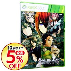 【中古】Xbox360 STEINS;GATE 線形拘束のフェノグラム