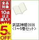【中古】武装神姫2036 <1−5巻セット> / BLADE(コミックセット)