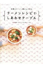 【中古】日清のラーメン屋さんで作るラーメンレシピでしあわせテーブル / 日清食品